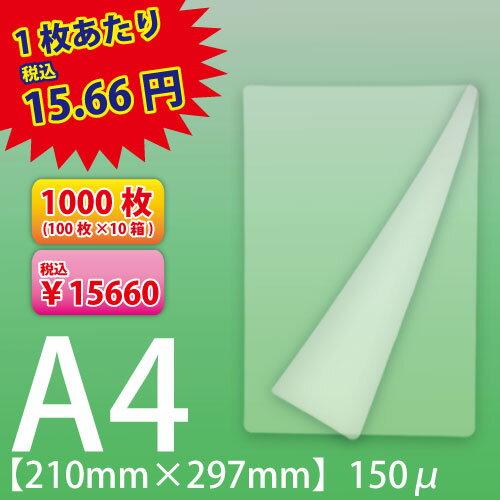 パウチフィルム ラミネートフィルム150ミクロンA4サイズ1000枚(100枚×10箱)