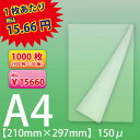 パウチフィルム ラミネートフィルム150ミクロンA4サイズ1000枚(100枚×10箱)【あす楽対応】