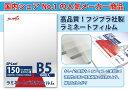 フジプラ製ラミネートフィルムAG 150ミクロン B5サイズ 1000枚(100枚/箱×10箱) パウチフィルム