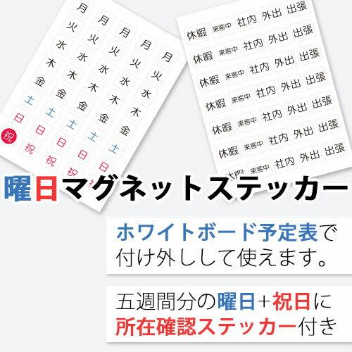 曜日マグネットステッカー【便利な所在確認用ステッカー付き!】