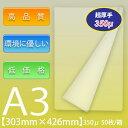 フジプラ製超特厚ラミネートフィルムAG 350ミクロン A3サイズ 50枚