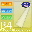 フジプラ製超特厚ラミネートフィルムAG 350ミクロン B4サイズ 50枚