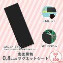 0.8mm厚表面黒色マグネットシート60×300mmサイズ2枚セット