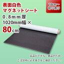 【切り売り商品】表面白色マグネットシート 0.8mm厚(白) 1020mm×80cm