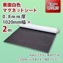 【切り売り商品】表面白色マグネットシート 0.8mm厚(白) 1020mm×2m