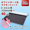【切り売り商品】ホワイトボード式マグネットシート 0.6mm厚 1020mm×40cm