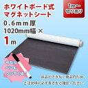 【切り売り商品】ホワイトボード式マグネットシート 0.6mm厚 1020mm×1m