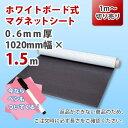 【切り売り商品】ホワイトボード式マグネットシート 0.6mm厚 1020mm×1.5m