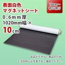 【切り売り商品】表面白色マグネットシート 0.6mm厚(白) 1020mm×10cm