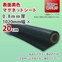【切り売り商品】表面黒色マグネットシート 0.8mm厚(黒) 1020mm×20cm