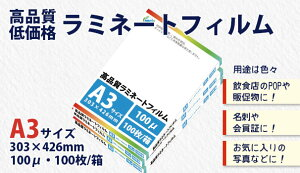 ラミネートフィルム100ミクロンA3サイズ100枚/箱パウチフィルムラミネーターフィルム業務用【あす楽対応】