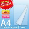 ラミネートフィルム 100ミクロン A4サイズ 20枚入り【箱なし】PP袋に封入【ゆうメールなら送料無料!】