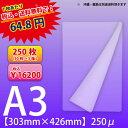 超特厚業務用ラミネートフィルムSG 250ミクロン A3サイズ 250枚(50枚 / 箱×5箱)【あす楽対応】