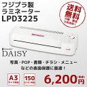 フジプラ製 ラミネーター DAiSY(デイジー) LPD3225(A3対応 150ミクロン対応)