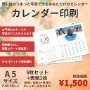 カレンダー印刷A5サイズ(148×210mm)【お好きな画像を入れてカレンダーが作れます。】【ゆうパケット送料無料】