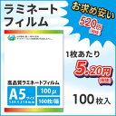 業務用ラミネートフィルムSG 100ミクロン A5サイズ 100枚【あす楽対応】