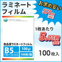 業務用ラミネートフィルムSG 100ミクロン B5サイズ 100枚 【あす楽対応】