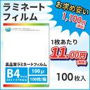 業務用ラミネートフィルムSG 100ミクロン B4サイズ 100枚【あす楽対応】