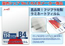 フジプラ製ラミネートフィルムAG 150ミクロン B4サイズ 500枚(100枚/箱×5箱) パウチフィルム