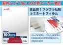 フジプラ製ラミネートフィルムAG 100ミクロン IDカードサイズ(57×82mm) 5000枚(100枚/箱×50箱)