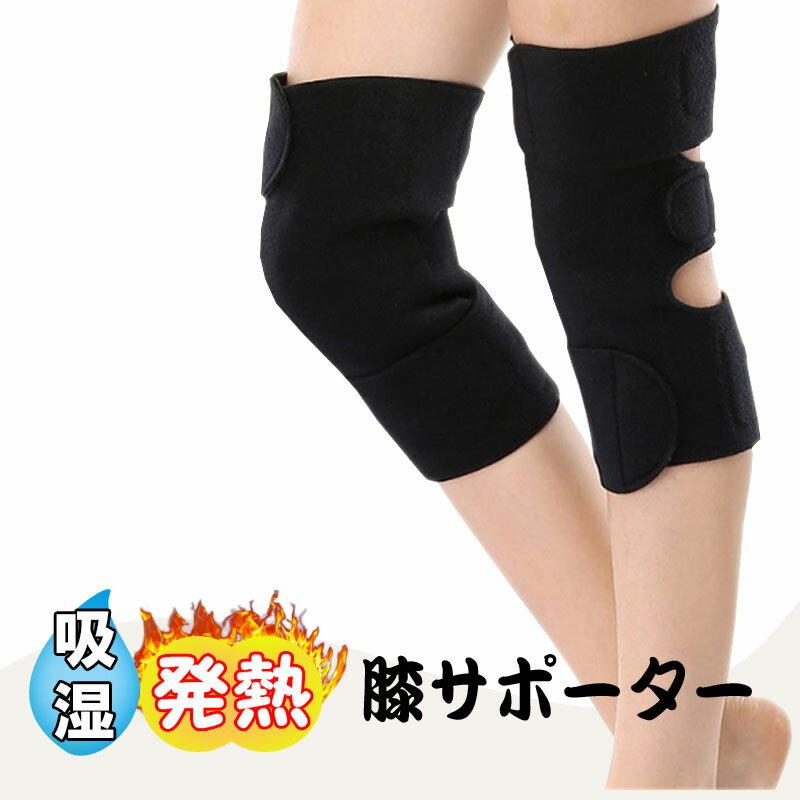 発熱膝サポーター自発熱膝ベルトスポーツ用ひざサポーター大きいサイズ膝用膝保護左右兼用膝サポーター男女