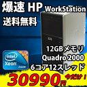 税込送料無料 即日発送 中古良品 水冷 6コア12スレッド HP WorkStation Z400 / Win10 64 Pro/ Xeon W3690 / 12G/ 1000G/ NVIDIA Quadro..