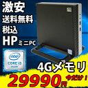 美品 ミニ型デスクトップ HP ProDesk 400 G3 DM mini/ Win10 / 六代i3-6100T/ 4GB/ 500G/ Kingsoft Office 2016付き 税込送料無料 数量..