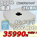 福袋 税込送料無料 あす楽対応 即日発送 美品 Apple Mac mini A1347 Late-2014 / Win10 + OSX 10.15/ 四世代Core i5-4260u/ 4GB/ 500GB..