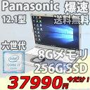 税込送料無料 あす楽対応 即日発送 中古 AC欠品 フルHD 12.1インチ Panasonic CF-SZ5B / Win10/ 高性能 六世代Core i7-6500u/ 8GB/ 爆..