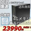 税込送料無料 あす楽対応 即日発送 美品 DELL OptiPlex 5040 SFF / Win10/ 高性能 六世代Core i5-6500/ 4GB/ 新品256G SSD/ Office付【..