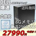 税込送料無料 あす楽対応 即日発送 美品 DELL OptiPlex 3040 SFF / Win10/ 高性能 六世代Core i5-6500/ 8GB/ 爆速新品256G SSD/ Office..