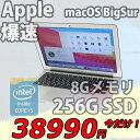 税込送料無料 あす楽対応 即日発送 美品(AC欠品) 13.3インチ Apple MacBook Air A1466 Early-2015 / macOS Big Sur(正規版Windows10追加可能)/ 五世代Core i5-5250u/ 8GB/ 爆速NVMe式256G-SSD/ カメラ/ 無線/ リカバリ/ 【ノートパソコン 中古パソコン 中古PC】