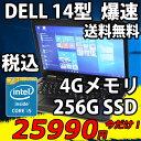 【ノートパソコン 中古パソコン 中古PC】良品 14型 DELL E5440/ Win10 Pro / 四代i5-4310u/ 4GB/ 256G-SSD/ 無線/ リカバリー/ Kingsof..
