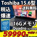 東芝 【ノートパソコン 中古パソコン 中古PC】美品 15.6型 WS754/K / Win10 Pro / 四代i7-4800MQ/ 16GB/ 500G/ NVIDIA Quadro K2100M/ ..