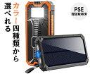 モバイルバッテリー ソーラー充電器 大容量 15000mAh...