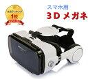 【国内メーカー保証付き 】スマホ用VRゴーグル 3Dメガネ 焦点距離調節 スマートフォン スマホ 3