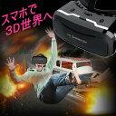 【送料無料】VR ゴーグル スマホ vr box 3D VR メガネ スマホ VR BOX ブルートゥース 3Dメガネ 3D眼鏡 3D グラス VR ボックス ゲーム VR ヘッドセット スマホ ヘッド box メガネ 360度 動画 iphone7 iphone6 アイフォン6対応