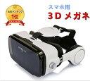 【国内メーカー保証付き 】スマホ用 VRゴーグル 3Dメガネ 焦点距離調節 スマートフォン スマホ 3D VRゴーグル BOBOVR Z4 スマホゴーグル スマホで3D 3D映像 スマートフォンゴーグル 3D VRメガネ VRグラス VRゴーグル VR BOX 3Dメガネ 3Dゴーグル