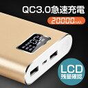 【 Quick Charge 3.0 対応 】 20000mAh 超大容量 モバイルバッテリー 急速充電 2ポート 同時充電 スマートデジタルスクリーン クイックチャージ パワーバンク QC 3.0 バッテリー iPhone / iPad / Android 各種対応 充電 充電器 電源