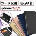 iPhone8 ケース iPhone7ケース 手帳型 iphone6s カバー plus 超薄型 iPhone7 Plus ケース 送料無料 高級PU レザー 耐衝撃 iPhone 6 カバー 財布型 カード収納 マグネット スタンド機能 スマホケース アイフォンケース アイフォン7 シンプル 人気 iPhoneSE iPhone5s ケース