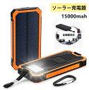 ソーラー充電器 モバイルバッテリー 大容量 15000mAh...