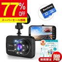 【77%OFF】 ドライブレコーダー バックカメラ 簡単設置...
