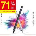 【71%OFF】【楽天1位・超高感度】タッチペン 極細 1....