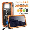 【楽天1位】ソーラー充電器 モバイルバッテリー 大容量 15...