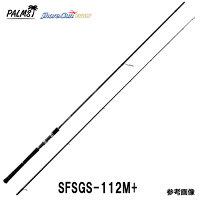 パームスショアガンエボルブSFSGS-112M+FLフラットフィッシュエディション