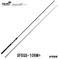 パームスショアガンエボルブSFSGS-106M+FLフラットフィッシュエディション