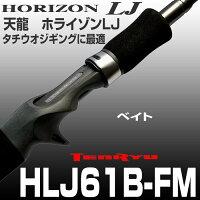 ホライゾンLJHLJ61B-FMライトジギングロッドテンリュウ