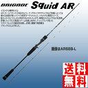 テンリュウ ブリゲイド スクイッド AR AR68B-FL ベイトモデル イカメタル専用ロッド