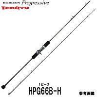 テンリュウホライゾンプログレッシブHPG66B-H