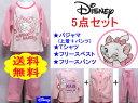 【送料無料】Disney マリー5点セット《パジャマ(上着+パンツ)+Tシャツ+フリースベスト+パンツ》ディズニー冬用子供パジャマ100/110/..